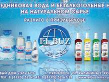 Сладкие безалкогольные напитки  Эль Буз