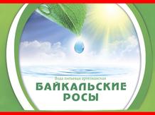 """ТМ """"Байкальские росы"""" - Природная вода  -100мВ"""